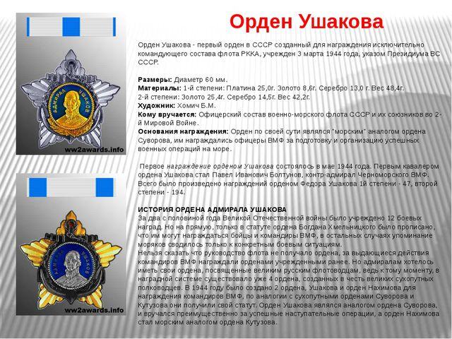 Орден Ушакова Орден Ушакова - первый орден в СССР созданный для награждения и...