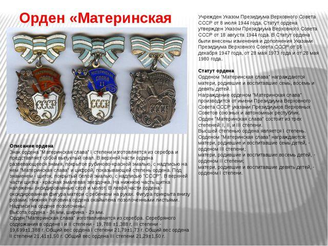 Орден «Материнская слава» Учрежден Указом Президиума Верховного Совета СССР о...