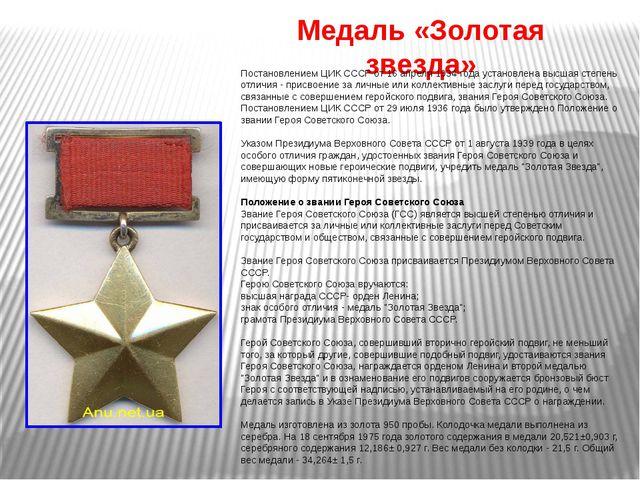 Медаль «Золотая звезда» Постановлением ЦИК СССР от 16 апреля 1934 года устано...