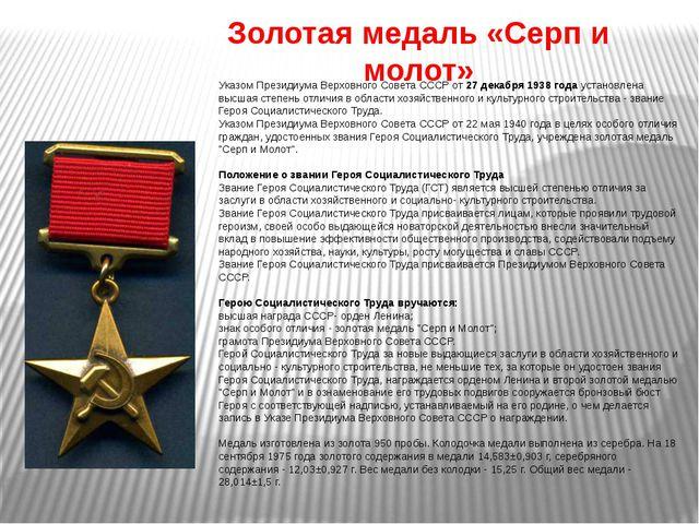 Золотая медаль «Серп и молот» Указом Президиума Верховного Совета СССР от 27...