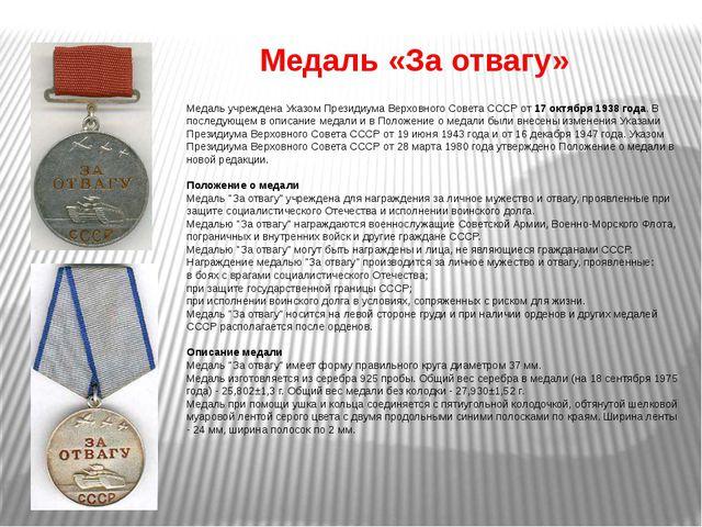 Медаль «За отвагу» Медаль учреждена Указом Президиума Верховного Совета СССР...