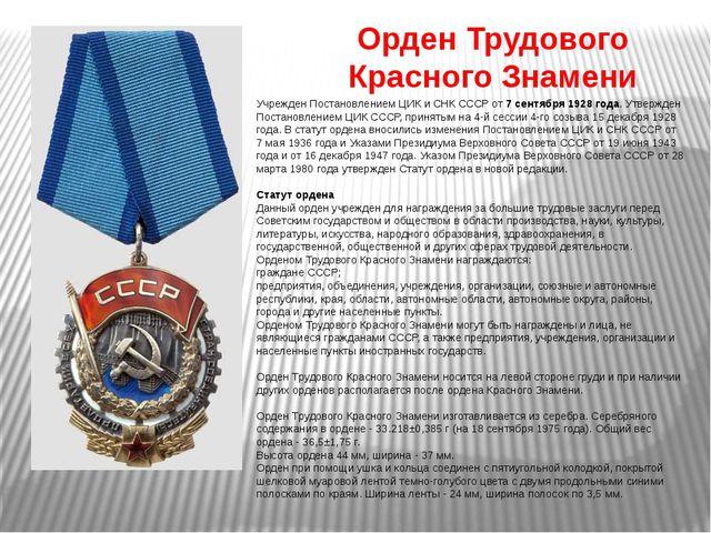 Орден Трудового Красного Знамени Учрежден Постановлением ЦИК и СНК СССР от 7...