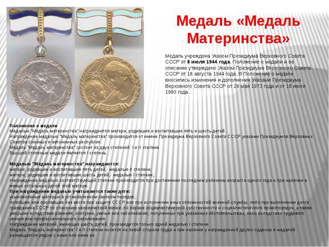 Медаль «Медаль Материнства» Медаль учреждена Указом Президиума Верховного Сов...