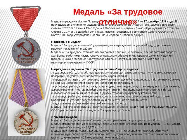 Медаль учреждена Указом Президиума Верховного Совета СССР от 27 декабря 1938...