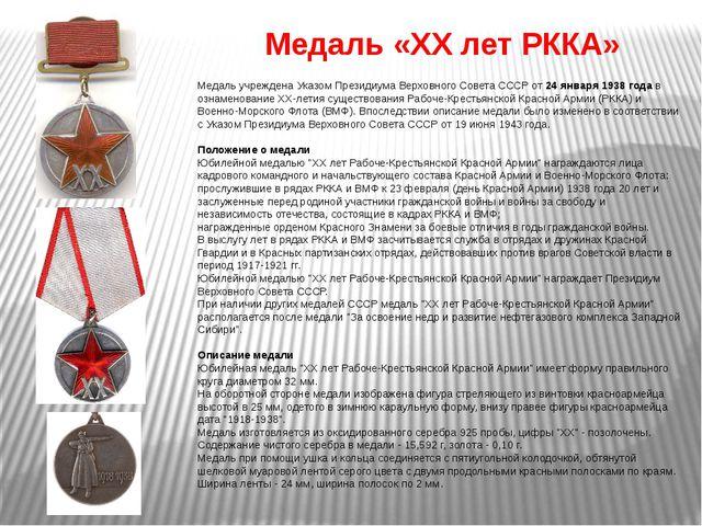 Медаль «ХХ лет РККА» Медаль учреждена Указом Президиума Верховного Совета ССС...