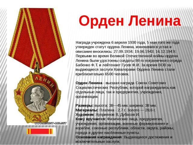 Награда учреждена 6 апреля 1930 года, 5 мая того же года утвержден статуторд...