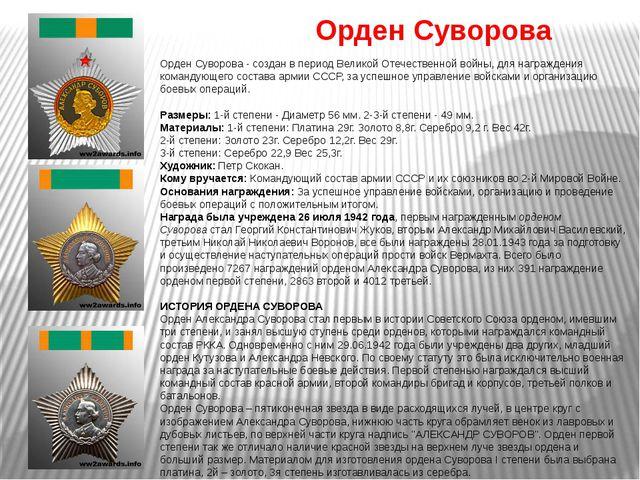Орден Суворова Орден Суворова - создан в период Великой Отечественной войны,...