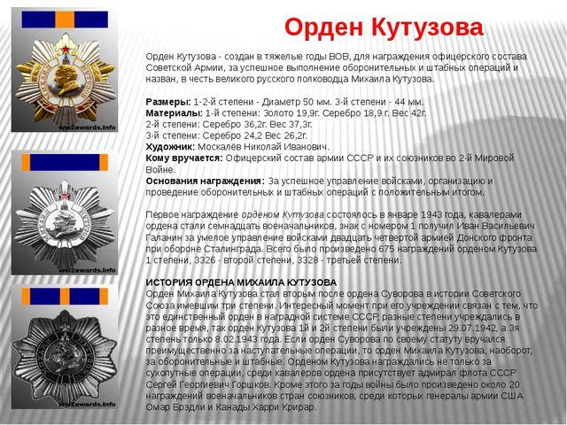 Орден Кутузова Орден Кутузова - создан в тяжелые годы ВОВ, для награждения оф...