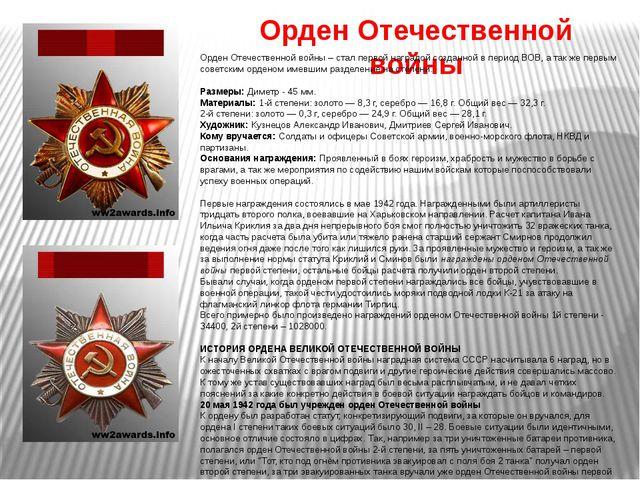 Орден Отечественной войны Орден Отечественной войны – стал первой наградой со...