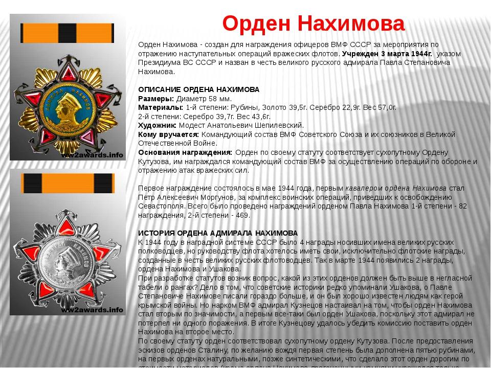 Орден Нахимова Орден Нахимова - создан для награждения офицеров ВМФ СССР за м...