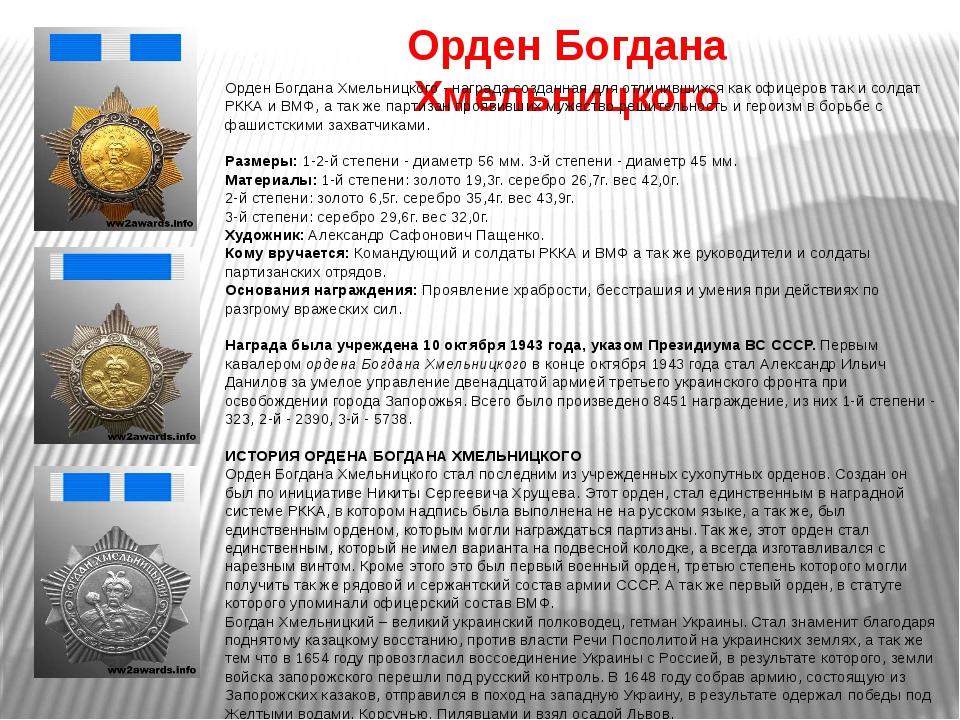 Орден Богдана Хмельницкого Орден Богдана Хмельницкого - награда созданная для...