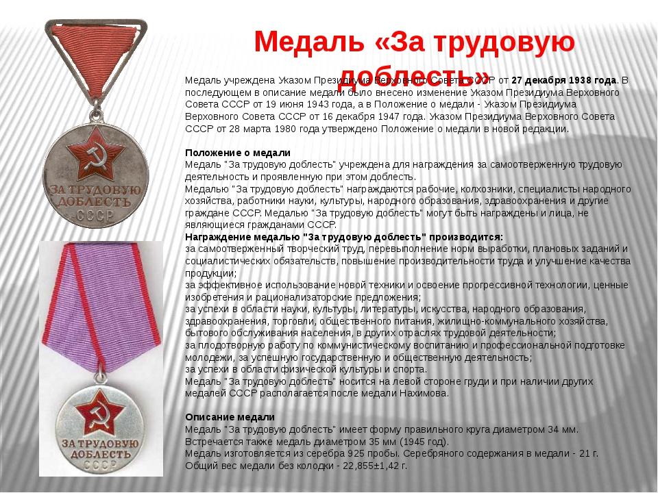 Медаль «За трудовую доблесть» Медаль учреждена Указом Президиума Верховного С...