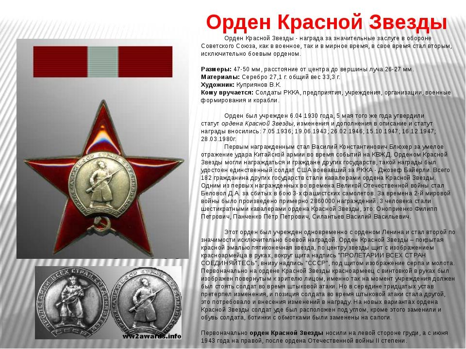 Орден Красной Звезды - награда за значительные заслуге в обороне Советского...