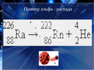 Пример альфа - распада
