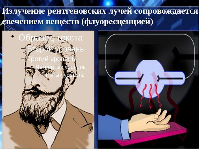 Излучение рентгеновских лучей сопровождается свечением веществ (флуоресценцией)