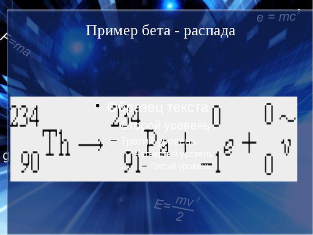 Пример бета - распада