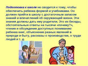 Подготовка к школе не сводится к тому, чтобы обеспечить ребенка формой и уче