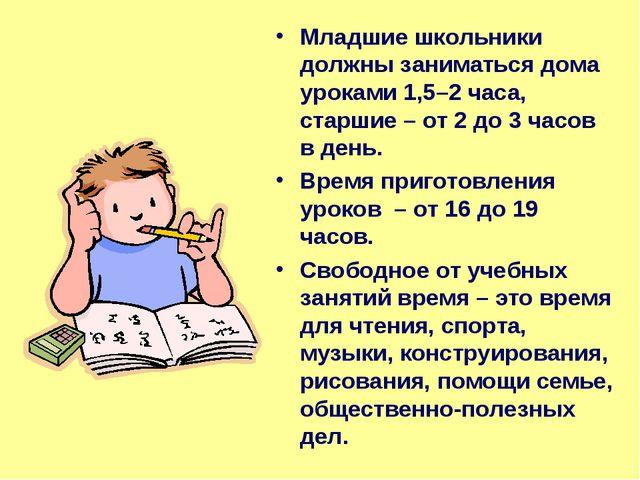 Младшие школьники должны заниматься дома уроками 1,5–2 часа, старшие – от 2 д...