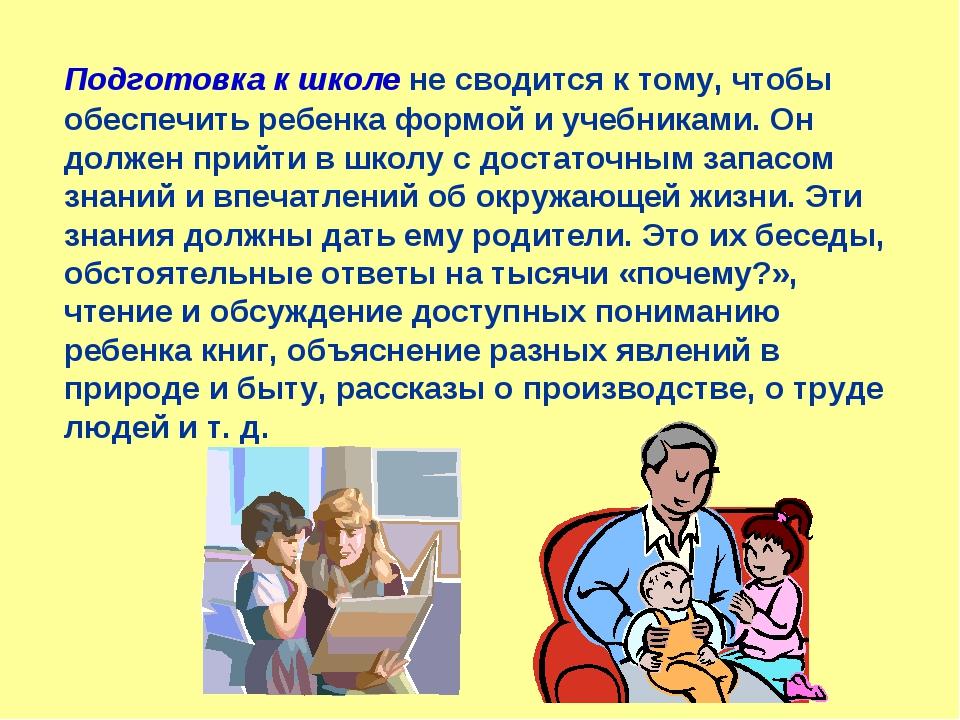 Подготовка к школе не сводится к тому, чтобы обеспечить ребенка формой и уче...