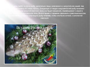 И по сей день любят на Дону рыбу, желательно леща, запеченного с капустой или