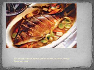 Ну, а что касается просто рыбы, то она у казака, всегда была на столе.