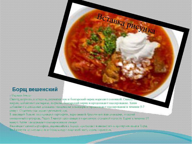 Борщ вешенский : Первые блюда Свеклу, морковь, пастернак, репчатый лук и болг...