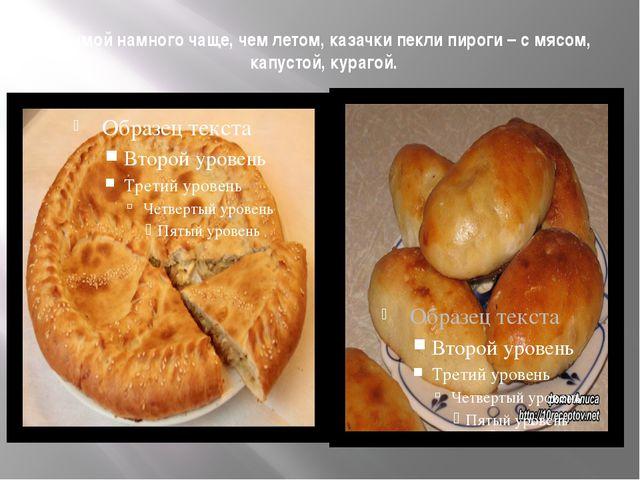 Зимой намного чаще, чем летом, казачки пекли пироги – с мясом, капустой, кура...