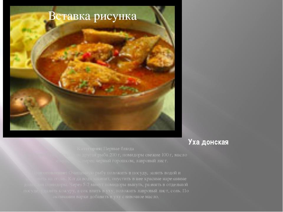 Уха донская Категория: Первые блюда Ингредиенты: Судак или другая рыба 200 г,...