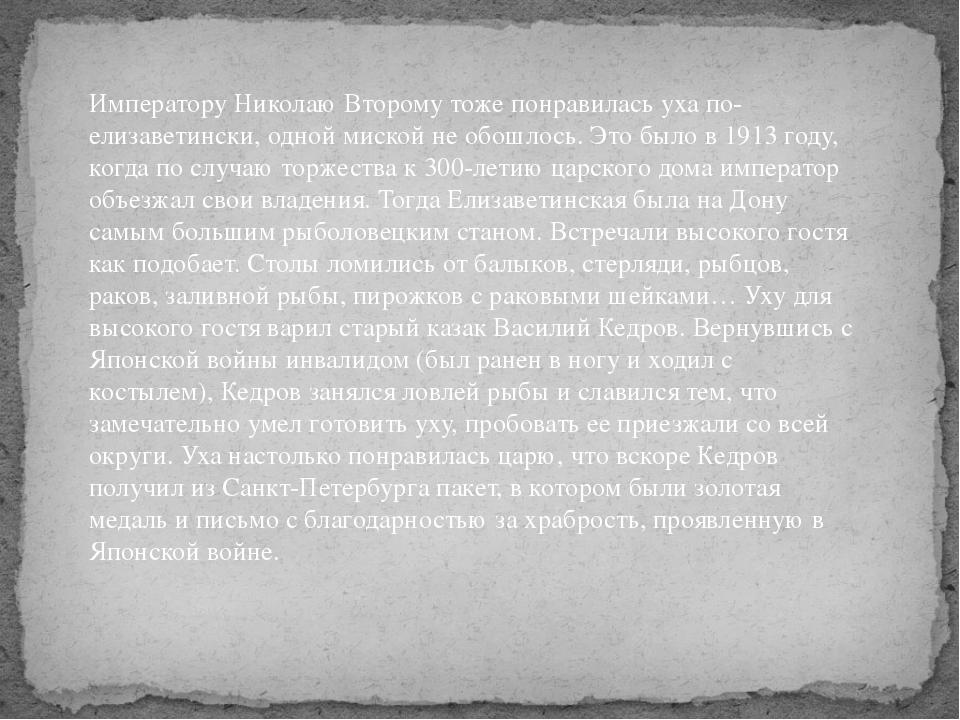 Императору Николаю Второму тоже понравилась уха по-елизаветински, одной миско...