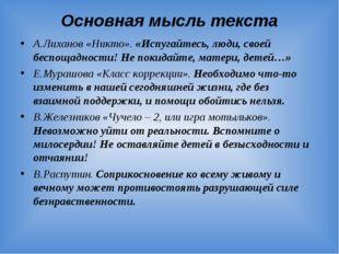 Основная мысль текста А.Лиханов «Никто». «Испугайтесь, люди, своей беспощадно