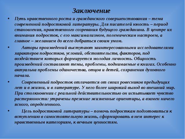 Заключение Путь нравственного роста и гражданского совершенствования – тема с...