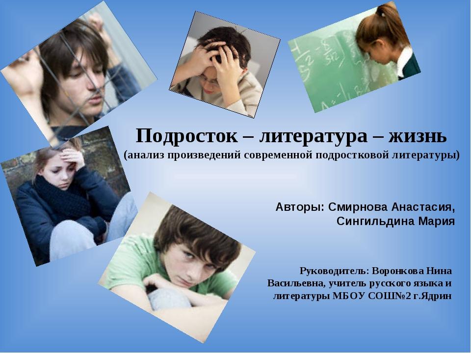 Подросток – литература – жизнь (анализ произведений современной подростковой...