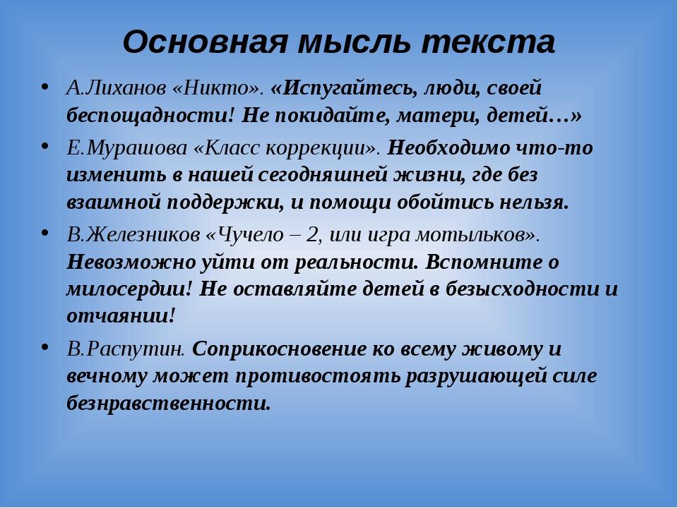Основная мысль текста А.Лиханов «Никто». «Испугайтесь, люди, своей беспощадно...