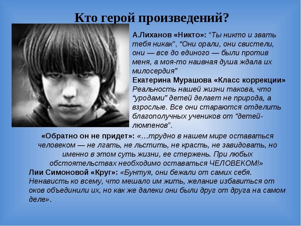 """Кто герой произведений? А.Лиханов «Никто»: """"Ты никто и звать тебя никак"""", """"Он..."""
