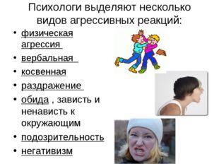 Психологи выделяют несколько видов агрессивных реакций: физическая агрессия в