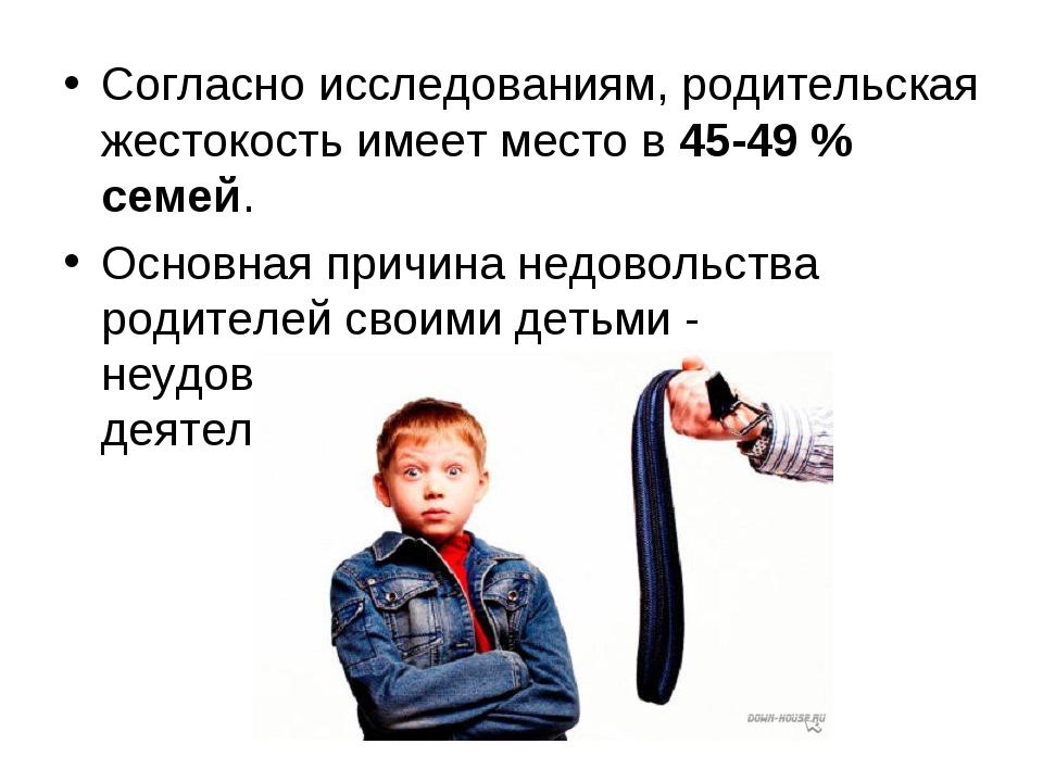 Согласно исследованиям, родительская жестокость имеет место в 45-49 % семей....