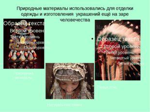 Природные материалы использовались для отделки одежды и изготовления украшени