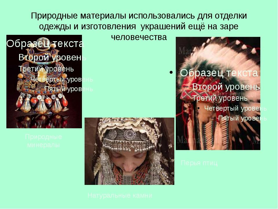 Природные материалы использовались для отделки одежды и изготовления украшени...