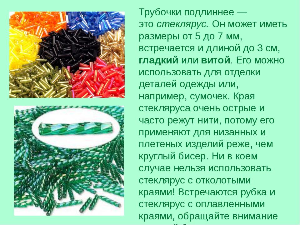 Трубочки подлиннее — этостеклярус.Он может иметь размеры от 5 до 7 мм, встр...