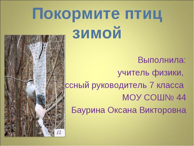 Покормите птиц зимой Выполнила: учитель физики, классный руководитель 7 класс...