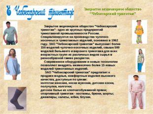 """Закрытое акционерное общество """"Чебоксарский трикотаж"""" Закрытое акционерное об"""