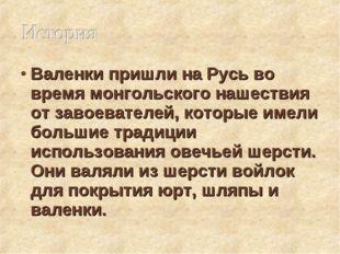 Валенки пришли на Русь во время монгольского нашествия от завоевателей, котор