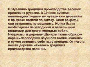 В Чувашию традиция производства валенок пришла от русских. В 19 веке русские