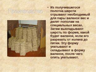 Из получившегося полотна шерсти отрывают необходимый для пары валенок вес и д
