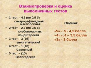 Взаимопроверка и оценка выполненных тестов 1 тест – 4,5 (по 0,5 б) сахарорафи