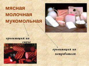 мясная молочная мукомольная ориентация на сырье ориентация на потребителя