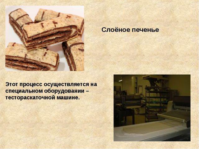 Слоёное печенье Этот процесс осуществляется на специальном оборудовании – те...