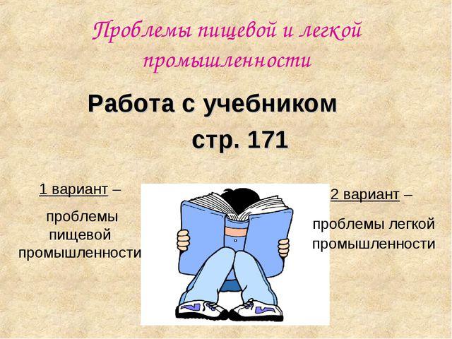 Проблемы пищевой и легкой промышленности Работа с учебником стр. 171 1 вариан...