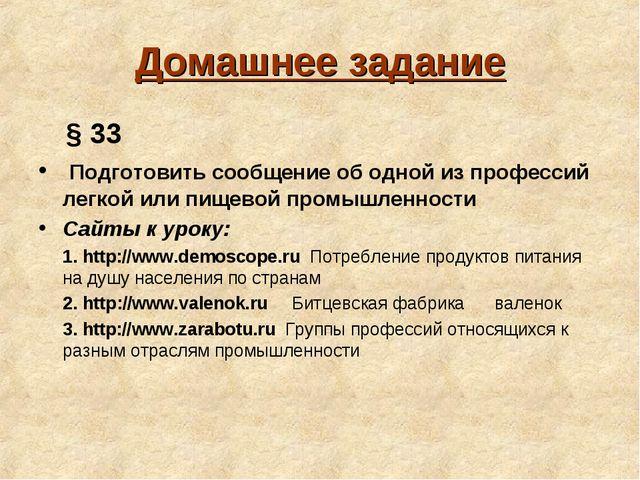 Домашнее задание § 33 Подготовить сообщение об одной из профессий легкой или...