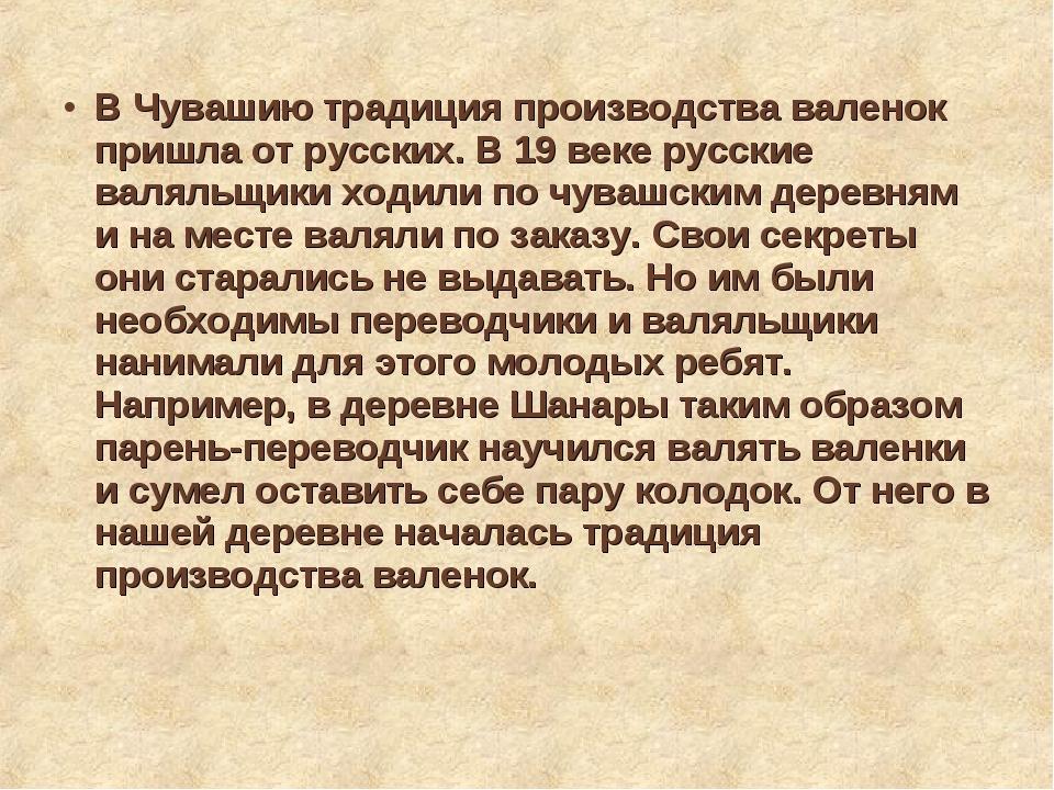В Чувашию традиция производства валенок пришла от русских. В 19 веке русские...